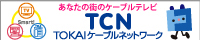 TOKAI cable network
