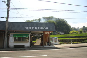Akinori sightseeing center