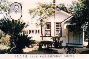Large Ko Inoue professional literature museum (country registration tangible cultural property)