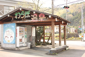 It is next to Mt. eight meeting place of nakaizu, haraho (warabo)
