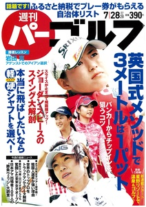 """""""Weekly soft-headed golf"""" July 28, 2015 issue"""