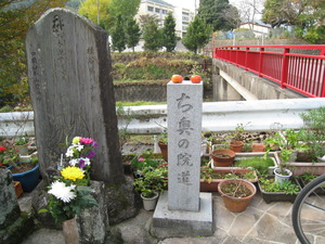 """""""Japanese alphabet stone"""" in Okuno-in Temple way """"chi"""""""