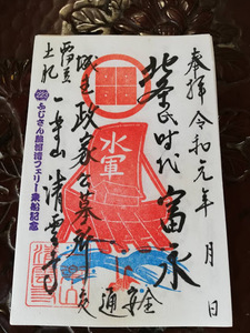 Ferry boarding memory-limited sealed letter issued by a shogun