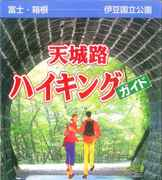 Paths of Amagi hiking guide